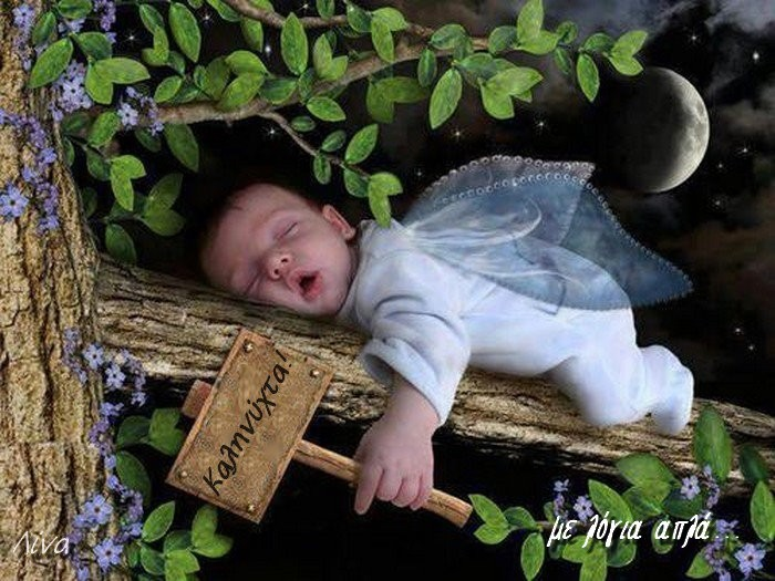 Όνειρα γλυκά … Όνειρα γλυκά;
