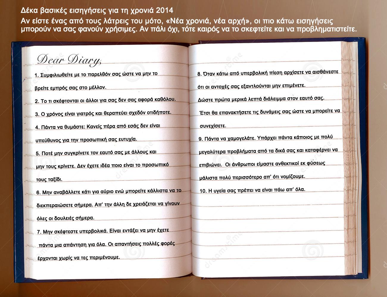Δέκα βασικές εισηγήσεις για τη χρονιά 2014 | Άνθια Χριστοδούλου Θεοφίλου | Anthia.net