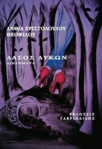 """""""Δάσος Λύκων"""" της Άνθιας Χριστοδούλου-Θεοφίλου"""