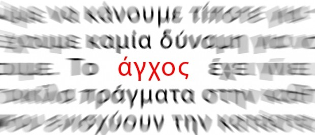 Στρατηγικές για τη μείωση του άγχους | Άνθια Χριστοδούλου Θεοφίλου | Anthia.net