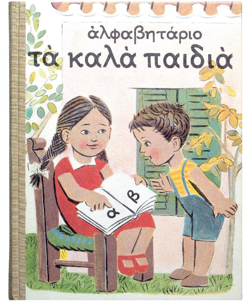 Είναι το παιδί σας έτοιμο να φοιτήσει στην Α' τάξη Δημοτικού Σχολείου; | Δένα Λοΐζου | Anthia.net
