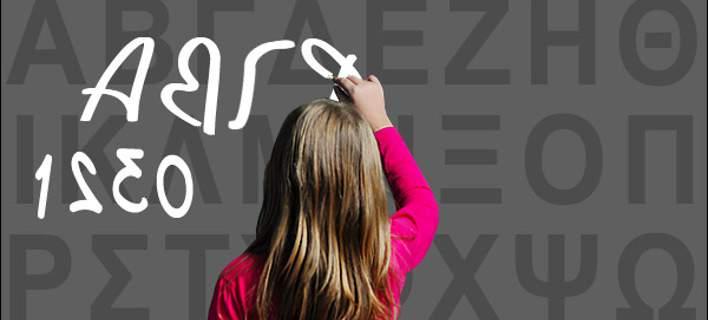 Δυσλεξία | Δένα Λοΐζου | Anthia.net
